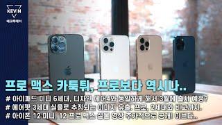 아이폰 12 미니, 프로 맥스 실물 영상 추가 공개! …