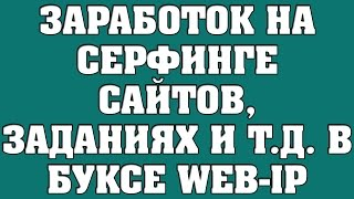 IP web.ru  ЗАРАБОТОК НА СЕРФИНГЕ  САЙТОВ И ВЫПОЛНЕНИЯ НЕ СЛОЖНЫХ ЗАДАНИЙ