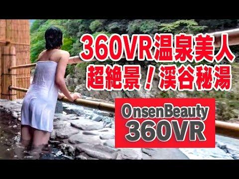 VR自撮り!絶景秘湯【360VR温泉美人】(4K高画質)#434 徳島・ホテル祖谷温泉「せせらぎの湯」 360VR Video Japan's onsen