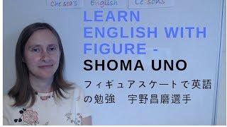 Learn English with Figure Skating - Shoma Uno フィギュアスケートで英語の勉強 宇野昌磨選手
