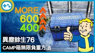 [第10號玩家] 異塵餘生76 CAMP箱無限負重方法(已被修復) | Unlimited Stash Box Size - Fallout76 多人合作 1080p 輻射76