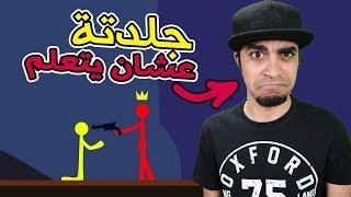 Stick Fight |  ( 😂 عصب علي ) 😈 جلدته عشان يتعلم عاللعبة