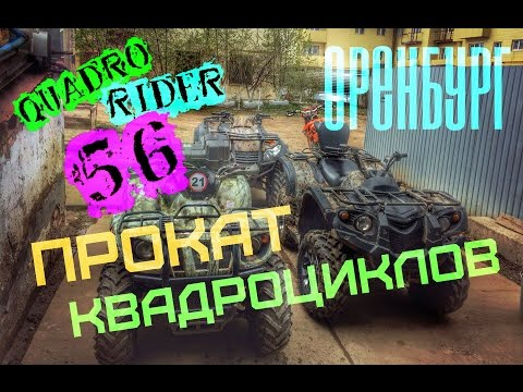 Прокат квадроциклов 'QuadroRider56'
