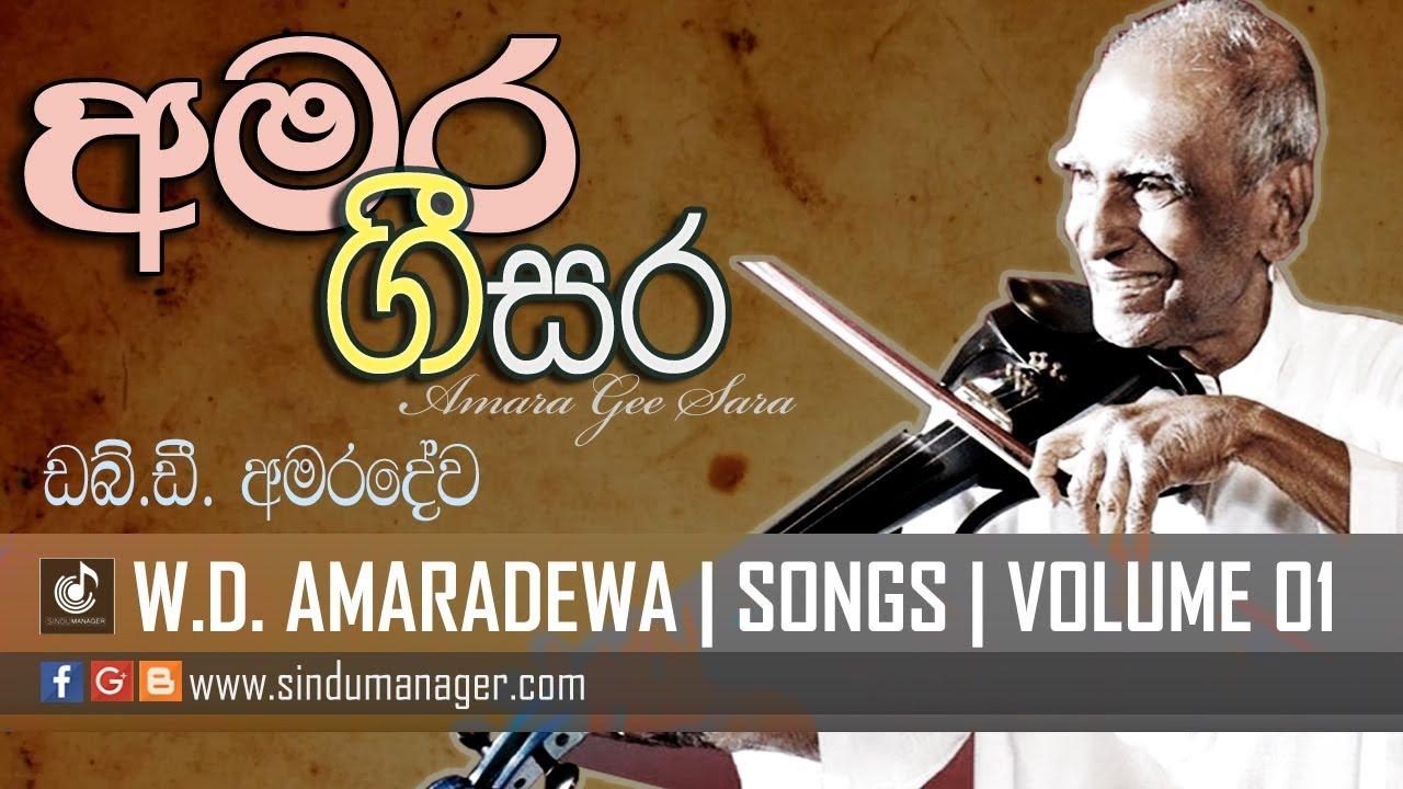 W.D. Amaradewa | Song Lineup (Volume 01) | Sinhala Song | #SinduManager