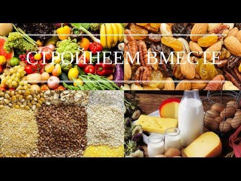 Как похудеть легко? Как похудеть к лету? Правильное питание. Система питания Lana Mayerиз YouTube · Длительность: 1 час54 с  · Просмотров: 40 · отправлено: 24.03.2017 · кем отправлено: Lana Mayer