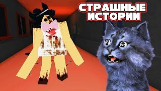 ЖЕНЩИНА В МОЕЙ ШКОЛЕ! / СТРАШНЫЕ ИСТОРИИ / Scary Stories / РОБЛОКС / Roblox