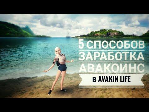 |5 способов заработка авакоинс в Avakin Life|????????????