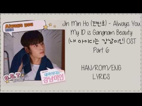 Jin Min Ho (진민호) - [Always You] My ID is Gangnam Beauty (내 아이디는 강남미인) OST Part 6 Lyrics