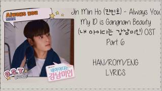 Download lagu Jin Min Ho My ID is Gangnam Beauty OST Part 6 Lyrics MP3
