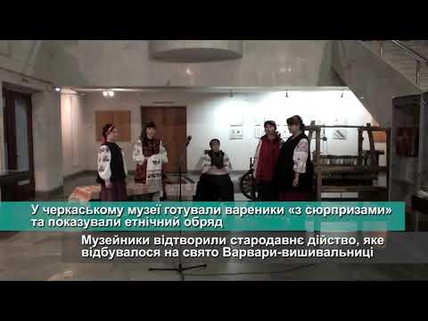 Телеканал АНТЕНА: У черкаському музеї готували вареники «з сюрпризами» та показували етнічний обряд
