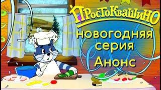 Новогодняя серия Простоквашино🎄'Как бы не было зимы'❄️ Смотрите 25 декабря☃️ Союзмультфильм 2018 г.