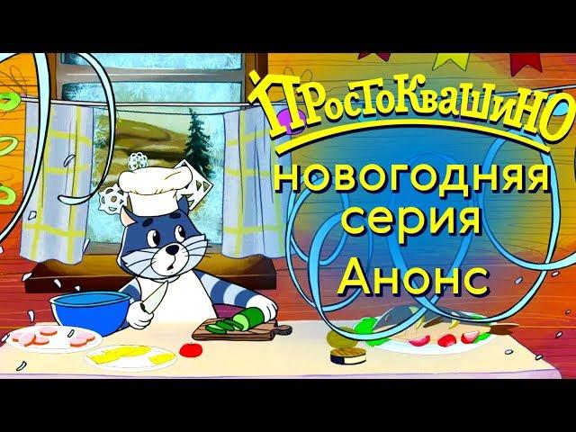Новогодняя серия Простоквашино🎄Как бы не было зимы❄️ Смотрите 25 декабря☃️ Союзмультфильм 2018 г.
