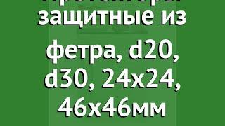 Протекторы защитные из фетра, d20, d30, 24х24, 46х46мм (Vortex) обзор 26000