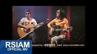 เจ็บแปลบ : เวสป้า อาร์ สยาม [Official MV]