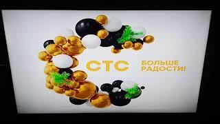 Camrip рестарт эфира СТС Балтия Латвия 19.09.2019