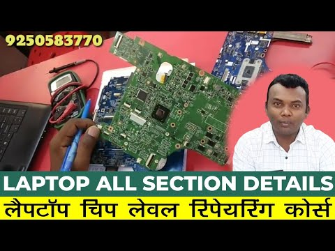 Laptop Repairing Section !! How to Check Shorting Problem in Laptop Motherboard