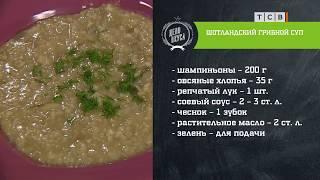 Шотландский грибной суп. Короткий рецепт