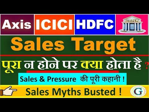 HDFC AXIS ICICI BANK Sales Target पूरा न होने पर क्या होता है ? Sales & Pressure  की पूरी कहानी !