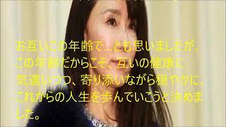 浅野ゆう子、一般男性と結婚発表 https://www.youtube.com/watch?v=gwpW...