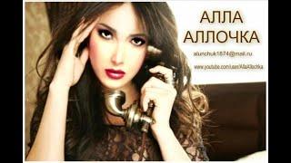 Приветствую всех на канале Alla Allochka!
