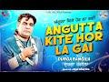 New Punjabi Songs - Angutta Kite Hor La Gai - Durga Rangila - Punjabi Songs - Latest Punjabi Songs Mp3