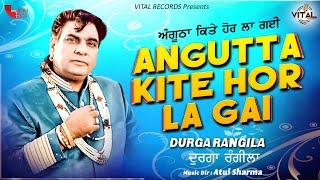 New Punjabi Songs - Angutta Kite Hor La Gai - Durga Rangila - Punjabi Songs - Latest Punjabi Songs