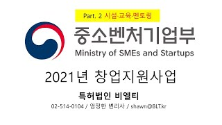 중소벤처기업부 2021 창업지원사업 part2 해설영상…