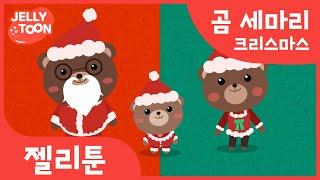 곰 세마리 크리스마스 버전 (threeBears christmas)  | 어린이 동요 | 율동 동요 | Kids Song | 젤리툰 인기동요 | 크리스마스 버전
