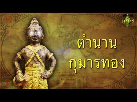 ผีเด็ก กุมารทอง : ตำนานไทย : World of Legend โลกแห่งตำนาน : ใหม่จังจ้า เล่าเรื่องผี
