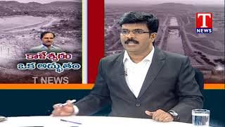 Special Discussion on Kaleshwaram Project Telangana in T News (Click CC for English Subtitles)