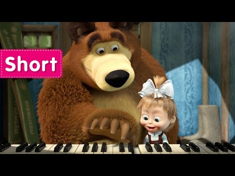 Masha and The Bear - The Grand Piano Lesson (The bear and the piano)