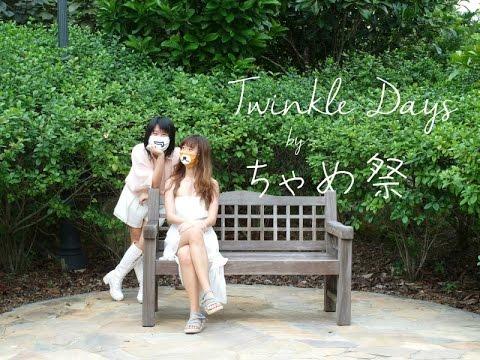【ちゃめ祭】Twinkle Days 踊ってみた We danced to Twinkle Days!