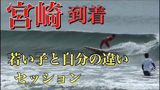 サーフィン初心者 中級者全てのサーファーに捧ぐ【勇海自伝139】宮崎到着!木崎で上手い若いサーファーとセッション!