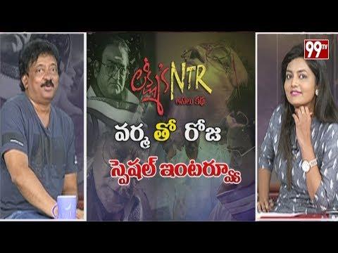 Ram Gopal Varma Exclusive Interview | RGV Interview | Lakshmi's NTR Movie | 99TV Telugu