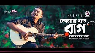 Tomar Joto Raag By Mahmudul Hasan Romance Mp3 Song Download
