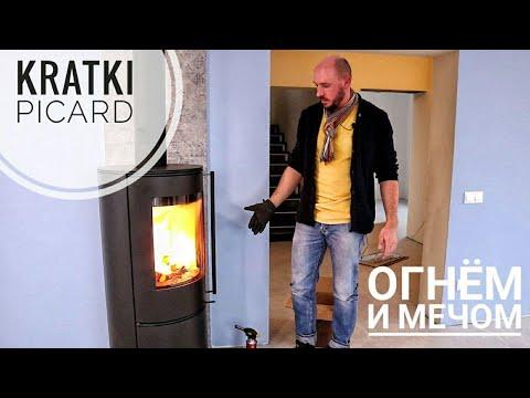 Новая модель польской печи Kratki Picard. Плюсы и минусы. Топим камин вместе и детально разбираемся