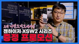 젠하이저 XSW 2 무선마이크 씨리즈 프로모션 에네루프…