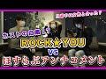 ホスト代表が自粛期間に…?Rock☆You vs ホスラブアンチコメント!【対談企画番外ホスト編】