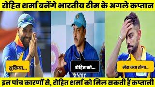 इन पांच कारणों से रोहित शर्मा  बन सकते हैं,भारतीय टीम के अगले कप्तान