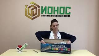 Видео-презентация упаковки для уличного светильника IO-STREET55