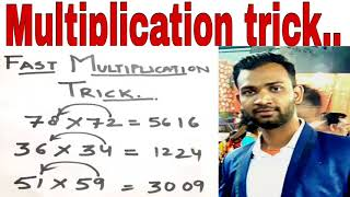 Fast multiplication trick. || Multiply in just 3 seconds without calculator.
