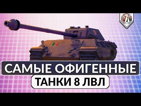 ТОП-10 танков для нагиба на 8 уровне