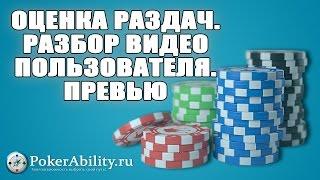 Покер обучение | Оценка раздач. Разбор видео пользователя. Превью