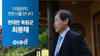 [이영돈PD, 변호사를 만나다 8회] '현대판 독립군' 최봉태 변호사