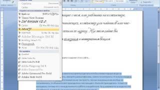 2 Урок Microsoft Office Word. Вкладка Главная.