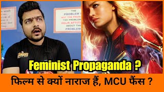 5 Reasons | CAPTAIN MARVEL Feminist Controversy Explained | Most Powerful Superhero ?