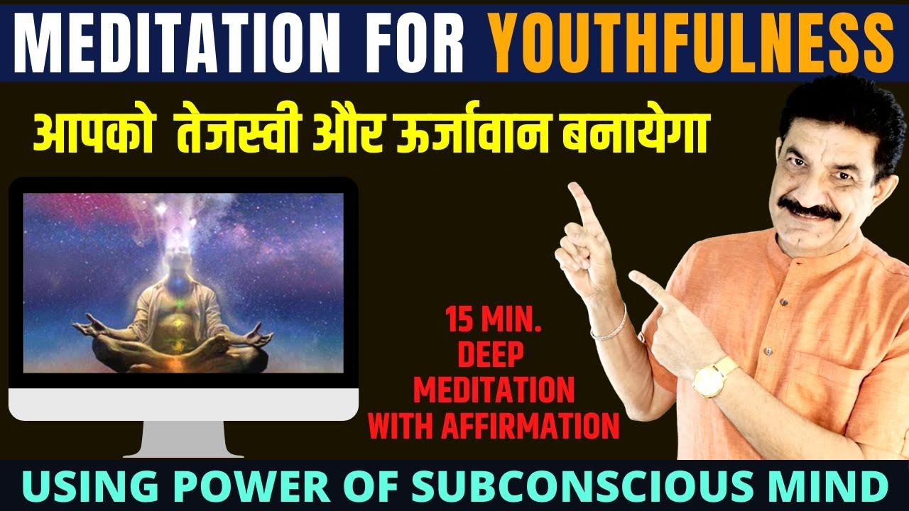 अगर बनना चाहते हो तेजस्वी और ऊर्जावान तो रोजाना इसे जरूर करे | Guided Meditations For Youthfulness