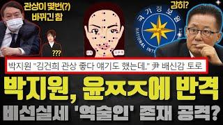 """박지원 국정원장 사이다 반격!! """"김건희 관상 좋다 자랑""""... 역술인 우회 공격? 역시 …"""