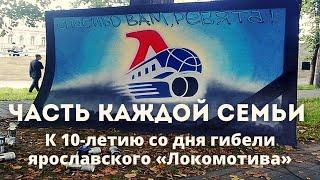 «Часть каждой семьи». К 10-летию со дня гибели ярославского «Локомотива»