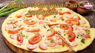 🔴 Пицца «Минутка» на сковороде | как приготовить пиццу за 10 минут | домашняя пицца